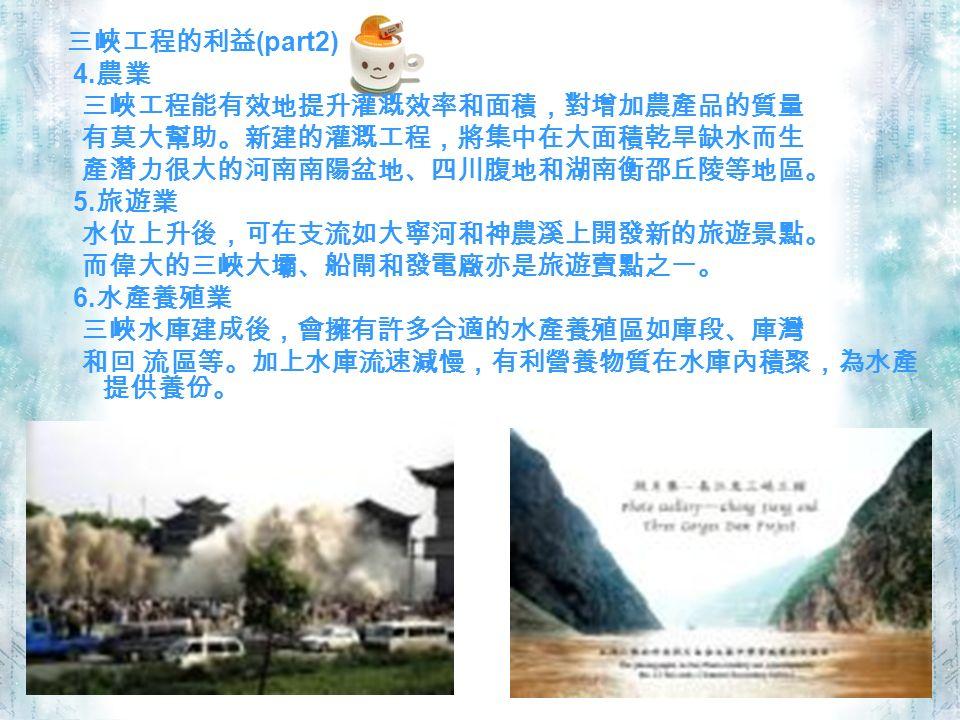三峽工程的利益 (part2) 4.