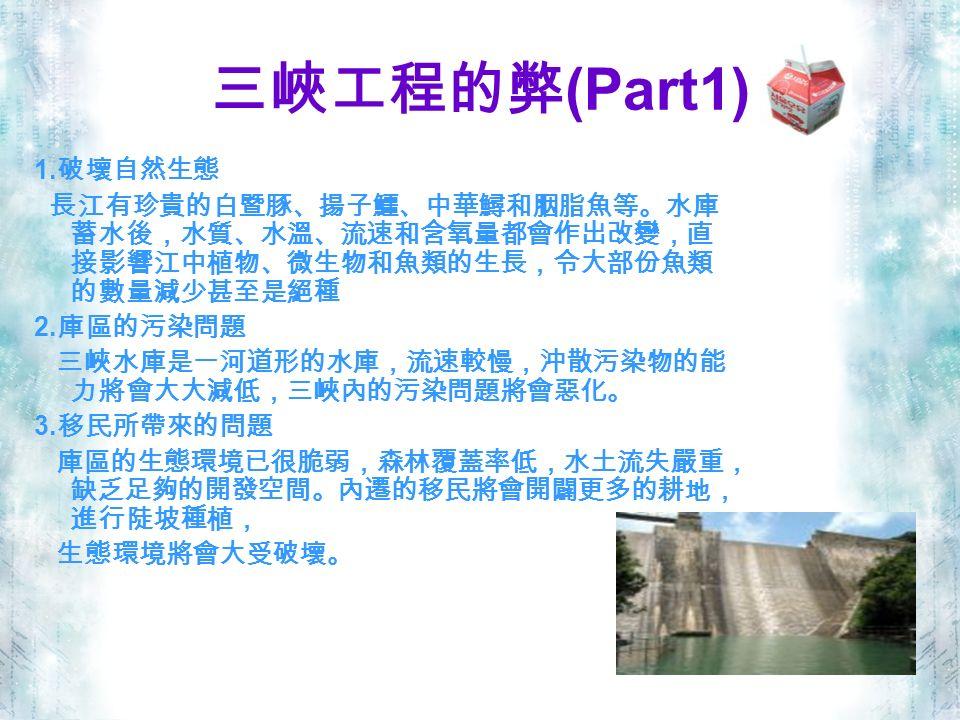 三峽工程的弊 (Part1) 1.