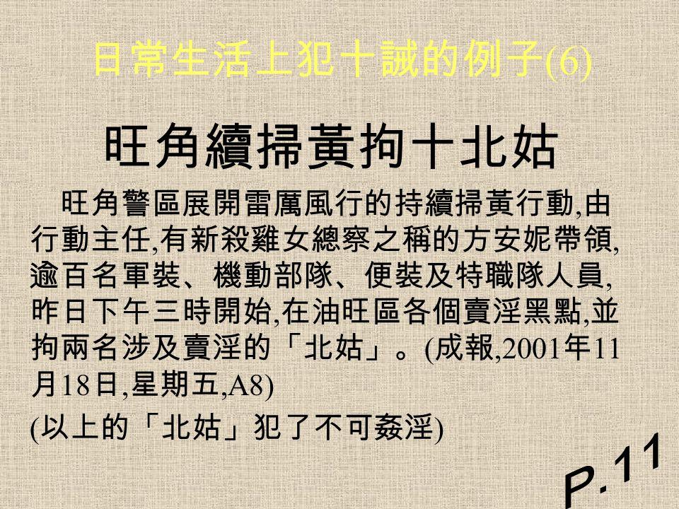 日常生活上犯十誡的例子 (5) 澳婦殺男友烹屍 臀肉做扒奉子女 澳洲一名在屠房在識的婦人殺死跟其分手 的男友後, 將屍體剝皮然後把肉焗熟意圖給男 友的子女吃, 周四被判終身監禁。 ( 明報,2001 年 11 月 19 日, 星期五,A19) ( 以上的婦人已犯了不可殺人 )