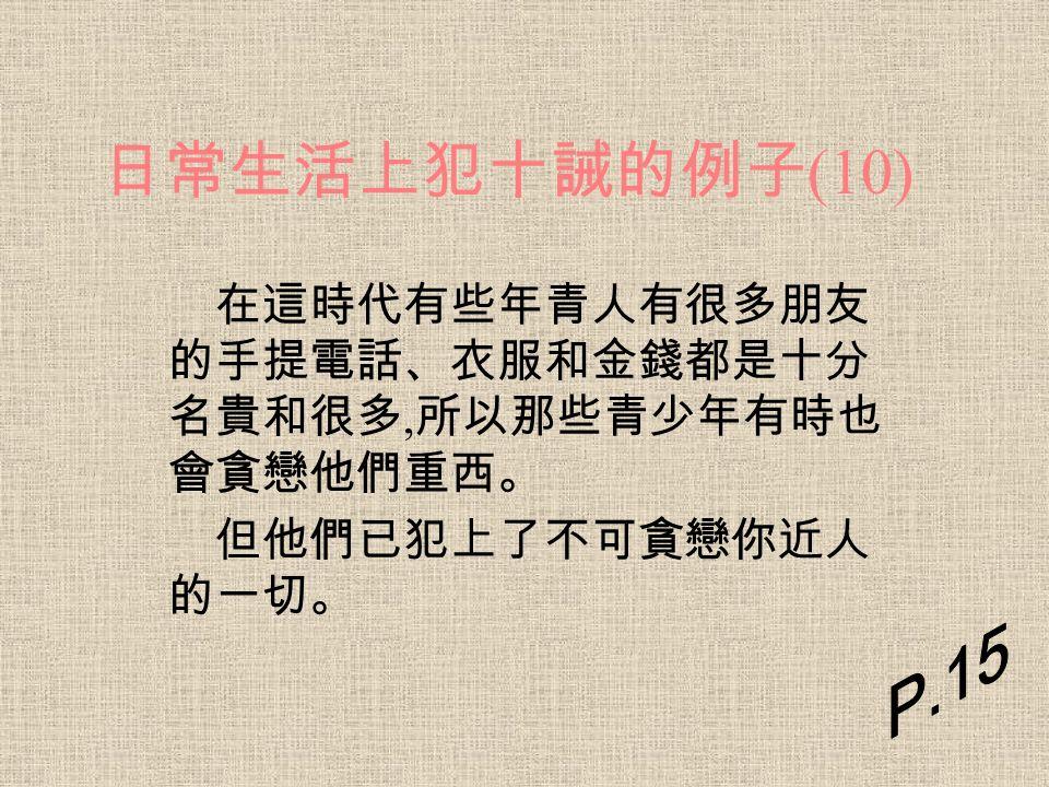 犯十誡的例子 (9) 歷史上, 也有些犯十誡的例子。 當年, 唐朝的唐玄宗貪戀已是自己 兒子的妻子楊貴妃的美色, 更用自己 的權力將她搶過來。 他已犯了十誡中不可貪戀你近人 的妻子。