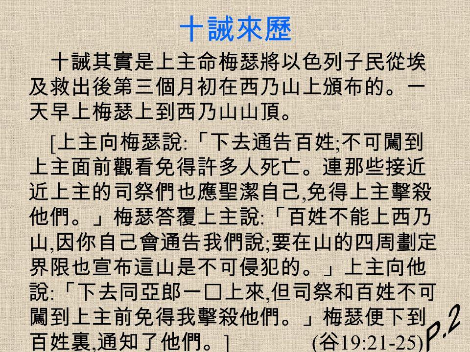 引指 每一個組織, 不論大小都有它自己的 規則。就如中國古代的一句話「國 有國規, 家有家規。」來吧 ! 現在來 看看上主給人類的誡律吧 !