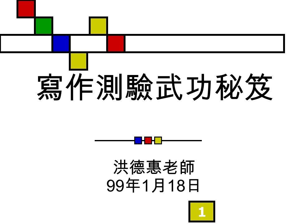 1 寫作測驗武功秘笈 洪德惠老師 99 年 1 月 18 日