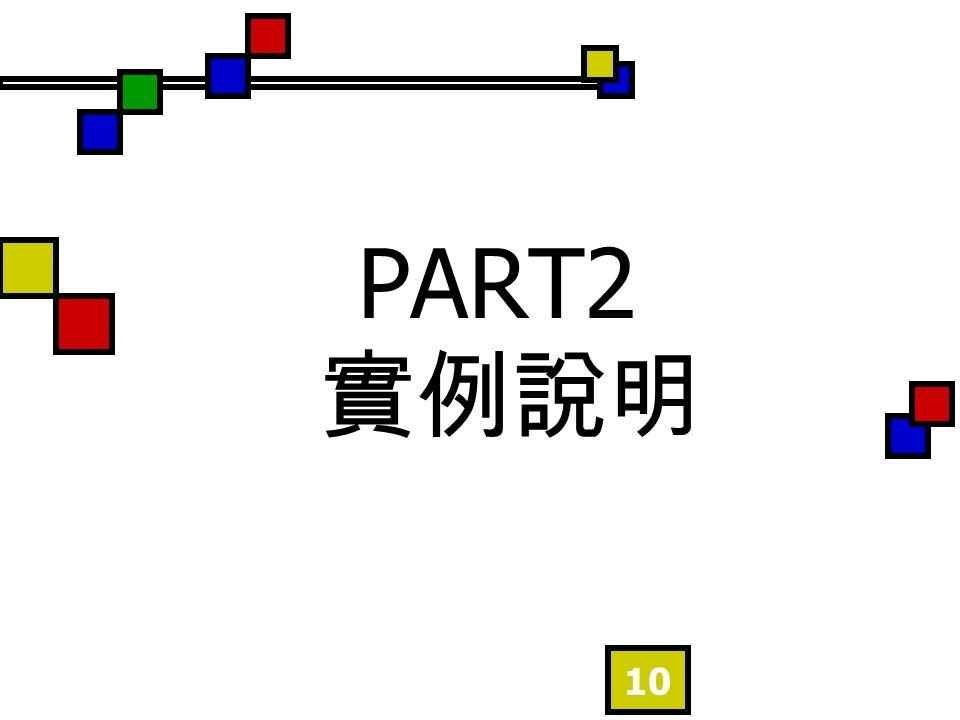 10 PART2 實例說明