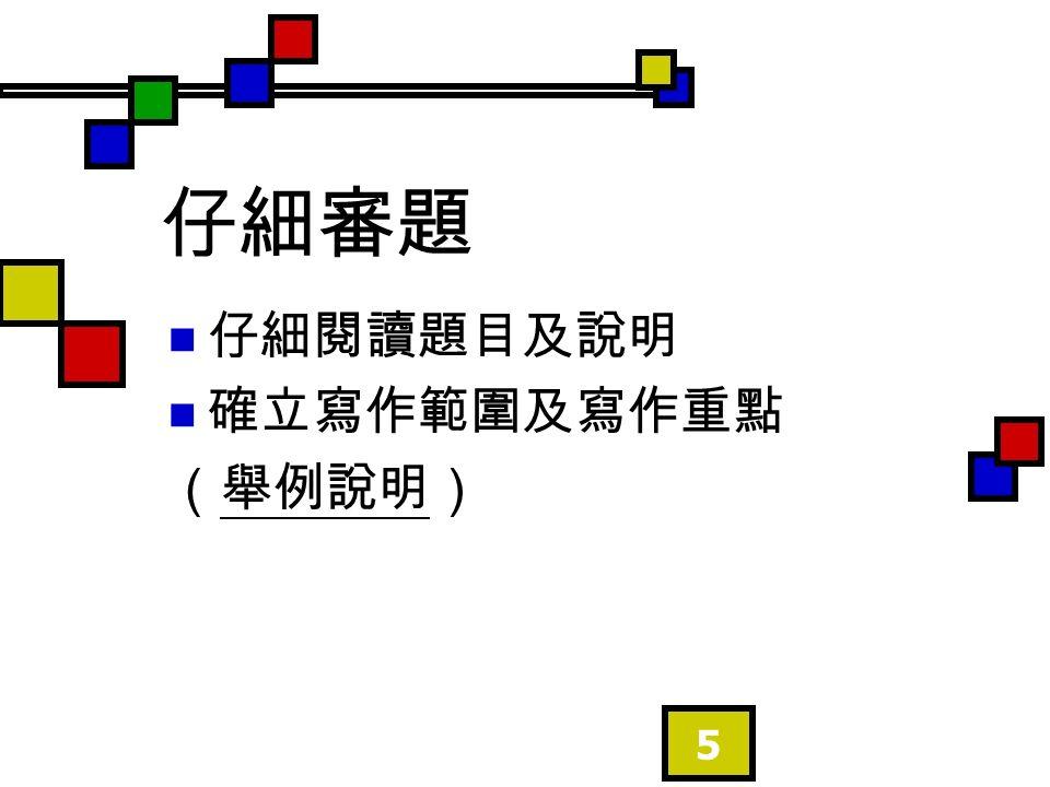 5 仔細審題 仔細閱讀題目及說明 確立寫作範圍及寫作重點 (舉例說明)舉例說明