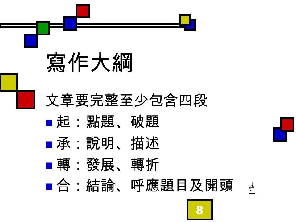 8 寫作大綱 文章要完整至少包含四段 起:點題、破題 承:說明、描述 轉:發展、轉折 合:結論、呼應題目及開頭  