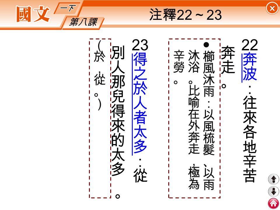 第八課 注釋 22 ~ 23
