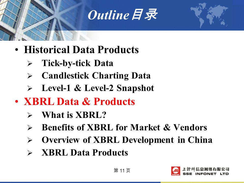 第 11 页 Outline 目录 Historical Data Products  Tick-by-tick Data  Candlestick Charting Data  Level-1 & Level-2 Snapshot XBRL Data & Products  What is XBRL.