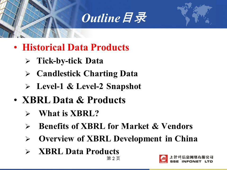 第 2 页 Outline 目录 Historical Data Products  Tick-by-tick Data  Candlestick Charting Data  Level-1 & Level-2 Snapshot XBRL Data & Products  What is XBRL.