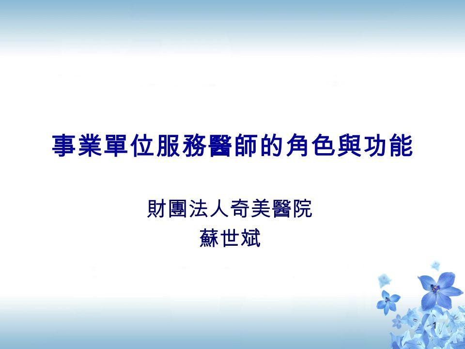 1 事業單位服務醫師的角色與功能 財團法人奇美醫院 蘇世斌