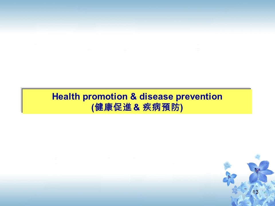 13 Health promotion & disease prevention ( 健康促進 & 疾病預防 )
