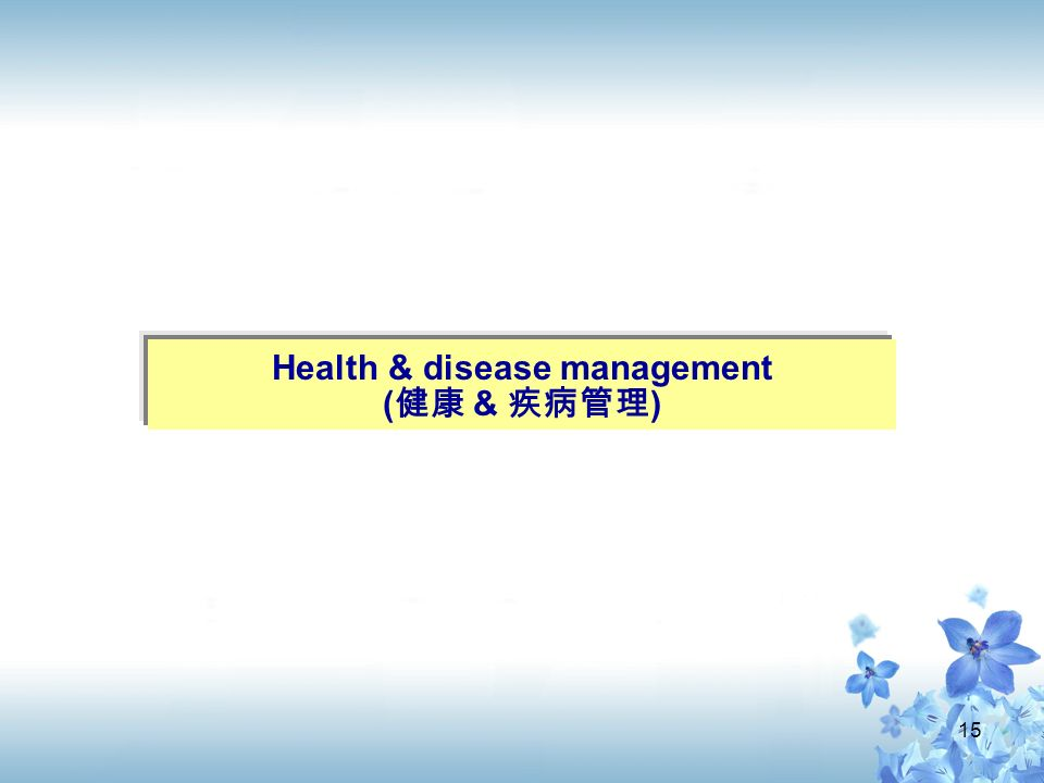15 Health & disease management ( 健康 & 疾病管理 )