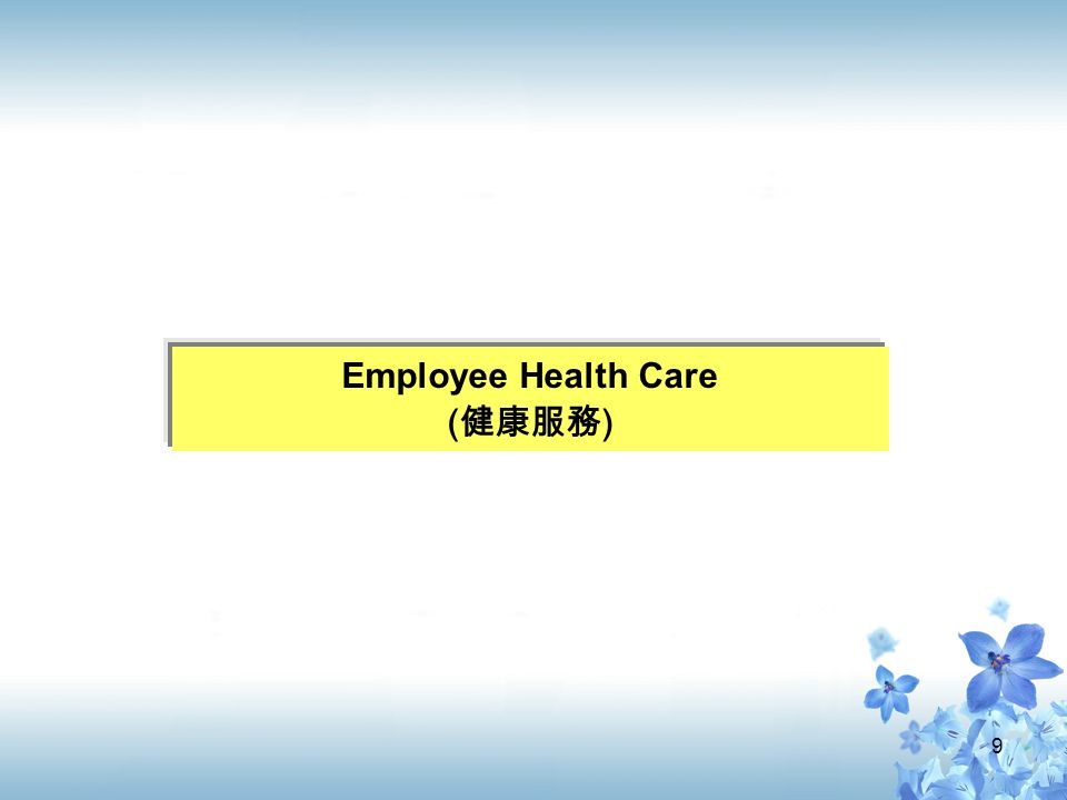 9 Employee Health Care ( 健康服務 )