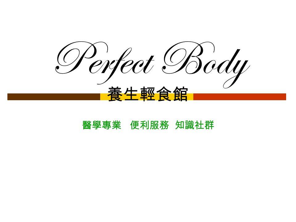 Perfect Body 醫學專業 便利服務 知識社群 養生輕食館