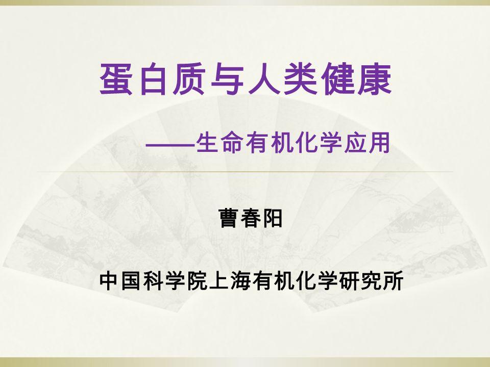 蛋白质与人类健康 曹春阳 中国科学院上海有机化学研究所 —— 生命有机化学应用