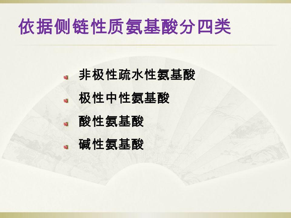 依据侧链性质氨基酸分四类 非极性疏水性氨基酸 极性中性氨基酸 酸性氨基酸 碱性氨基酸