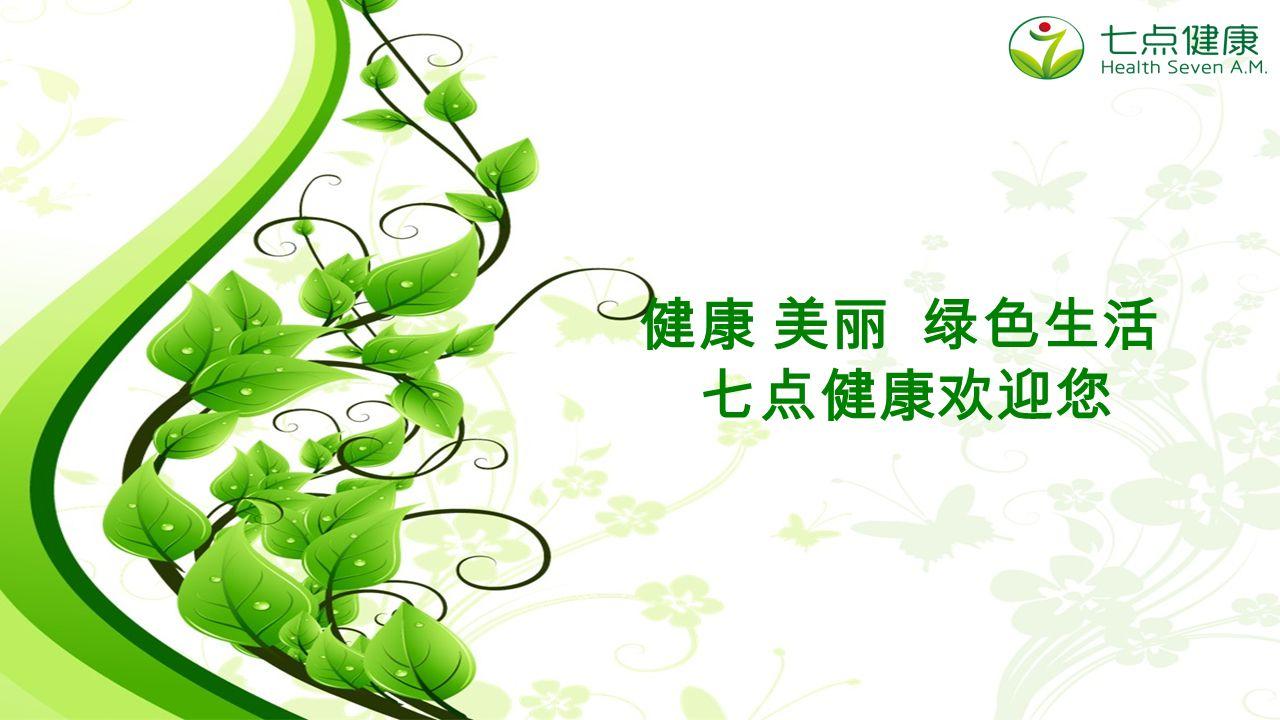 健康 美丽 绿色生活 七点健康欢迎您