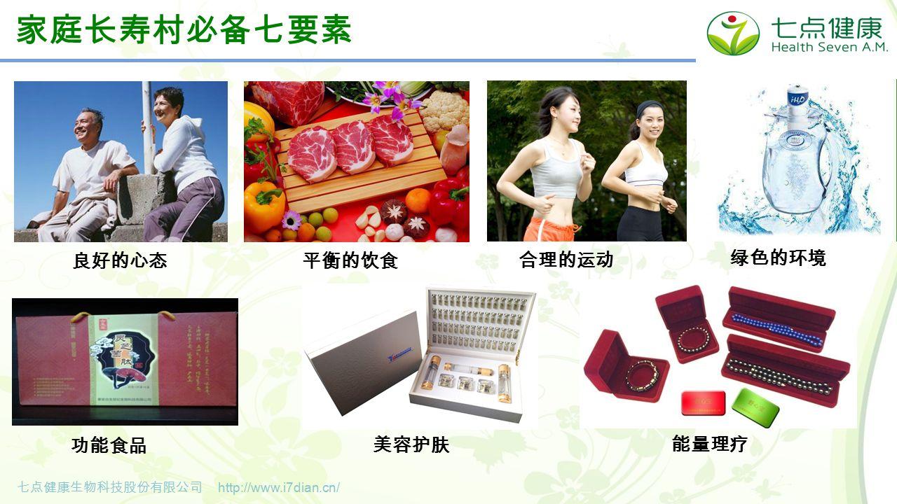 家庭长寿村必备七要素 良好的心态平衡的饮食 合理的运动 绿色的环境 功能食品 七点健康生物科技股份有限公司 http://www.i7dian.cn/ 能量理疗 美容护肤