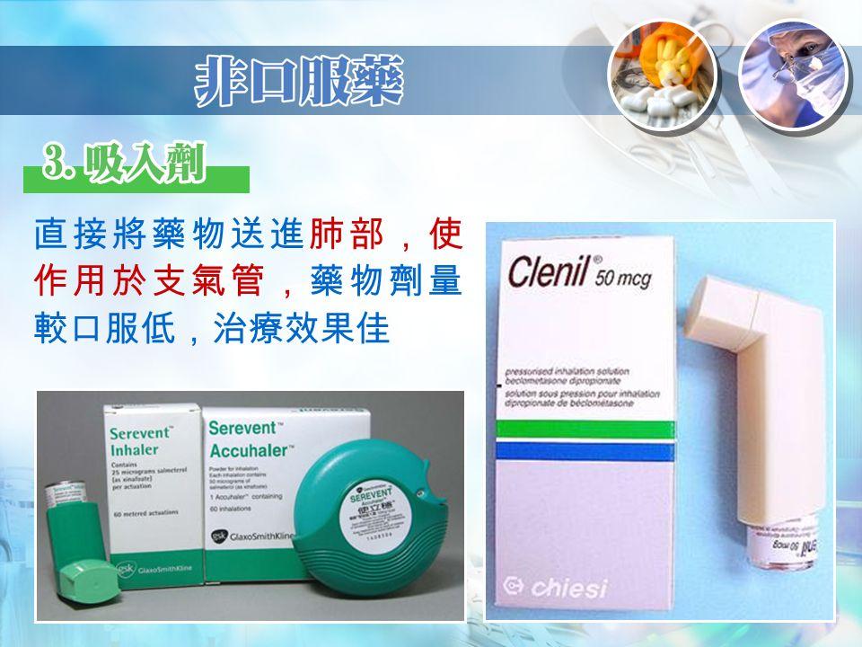直接將藥物送進肺部,使 作用於支氣管,藥物劑量 較口服低,治療效果佳