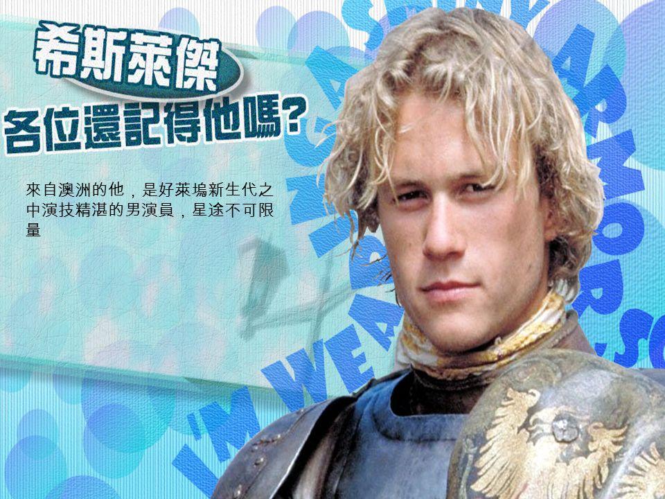 來自澳洲的他,是好萊塢新生代之 中演技精湛的男演員,星途不可限 量