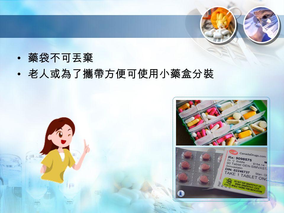 藥袋不可丟棄 老人或為了攜帶方便可使用小藥盒分裝