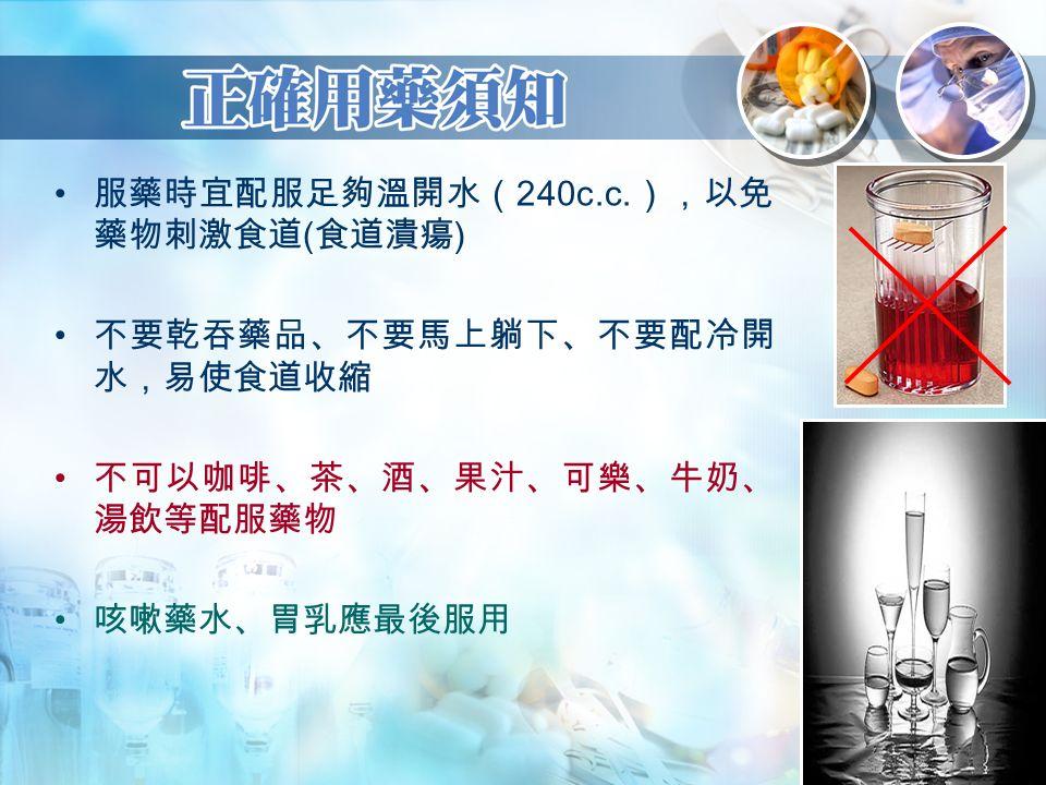 服藥時宜配服足夠溫開水( 240c.c.