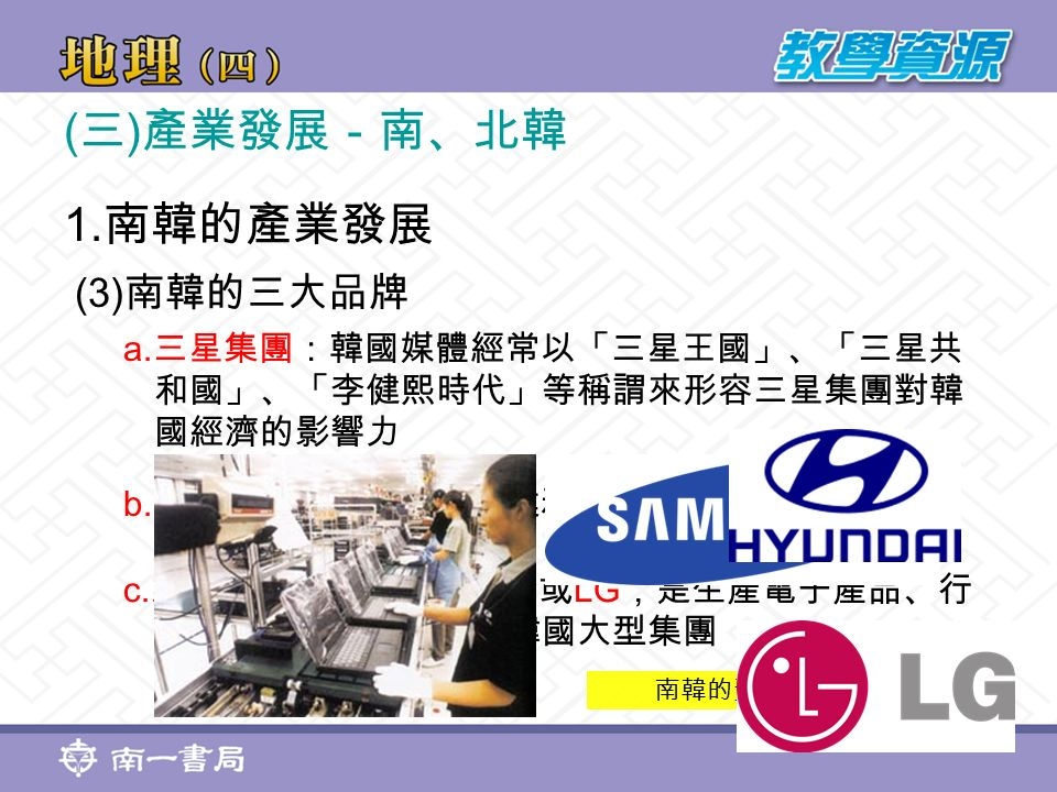 c. 樂喜金星集團,簡稱樂金或 LG ,是生產電子產品、行 動電話和石化產品等的韓國大型集團 b.