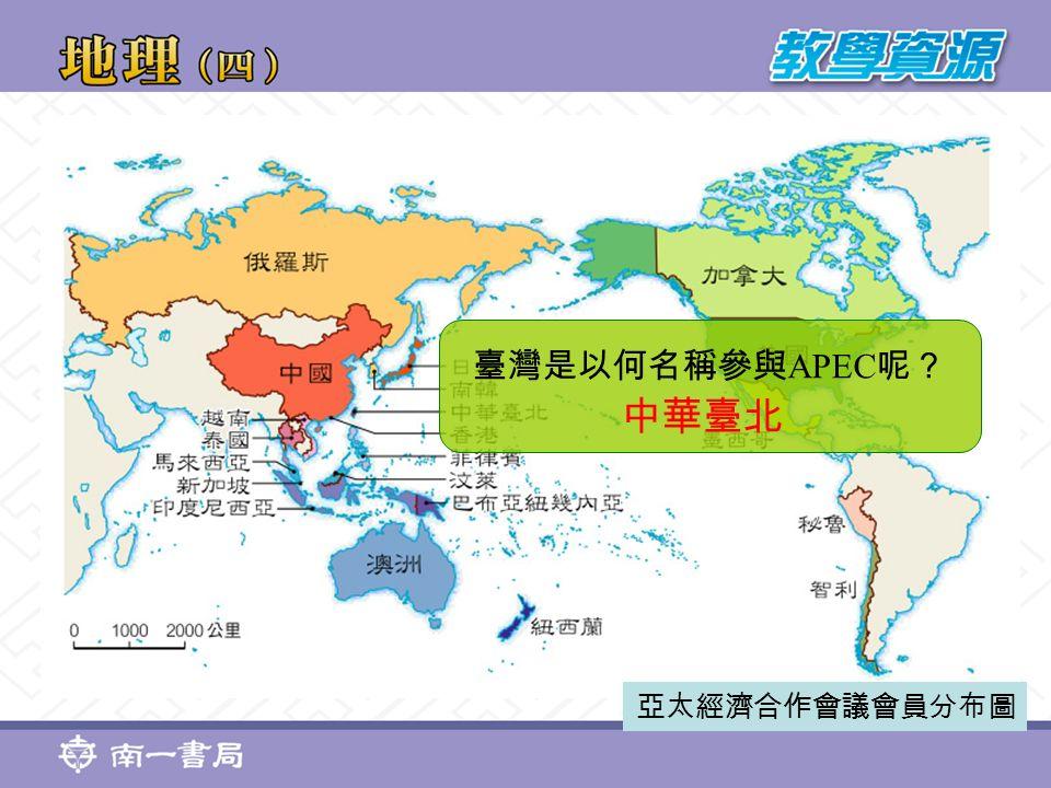 ( 一 ) 人文特色 3. 區域經濟整合 (1) 亞太經濟合作會議( APEC ) (2) 東南亞國家協會( ASEAN ) a.