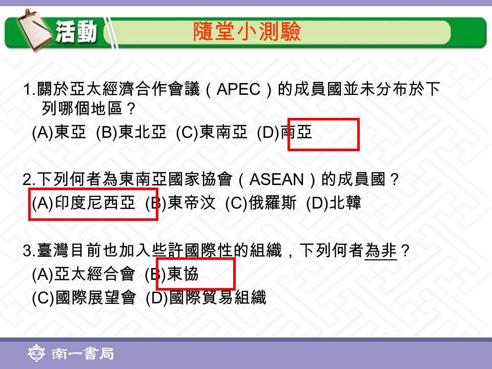 1. 關於亞太經濟合作會議( APEC )的成員國並未分布於下 列哪個地區? (A) 東亞 (B) 東北亞 (C) 東南亞 (D) 南亞 2.