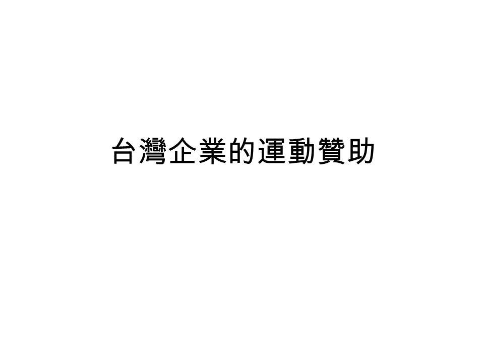 台灣企業的運動贊助