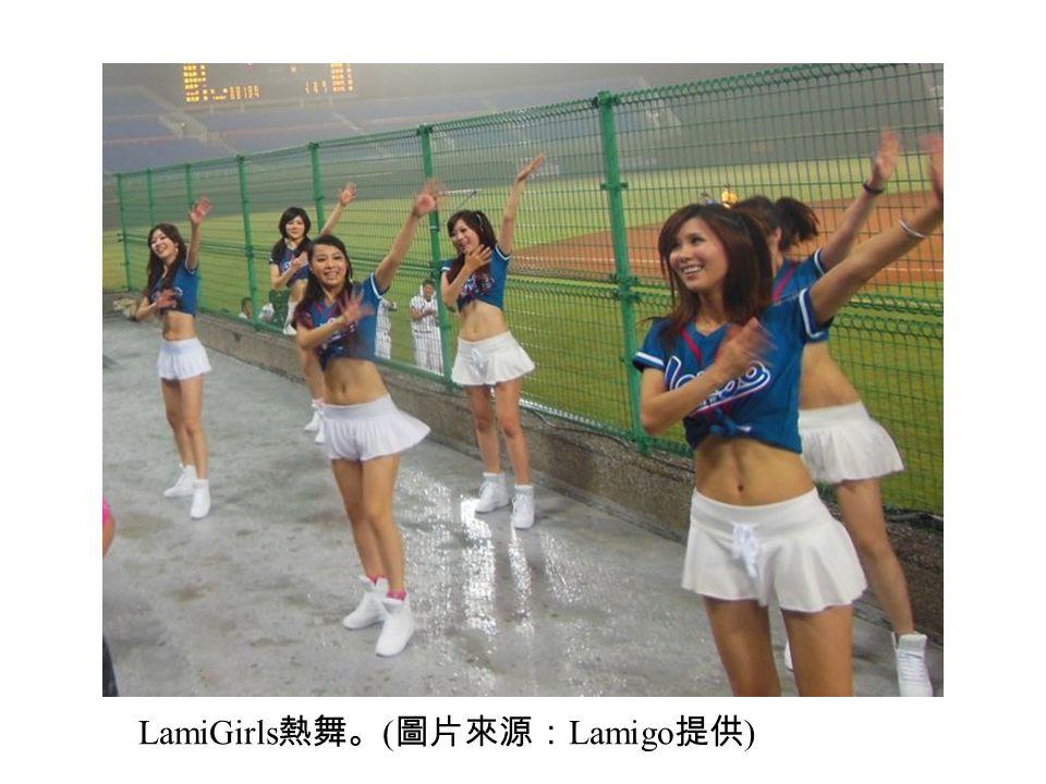 LamiGirls 熱舞。 ( 圖片來源: Lamigo 提供 )