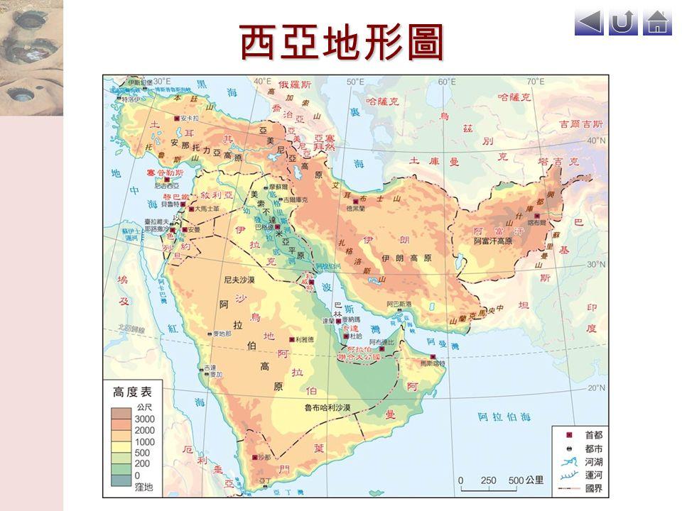 西亚地形图       西南部高原 西亚西南部的阿拉伯半岛是世界