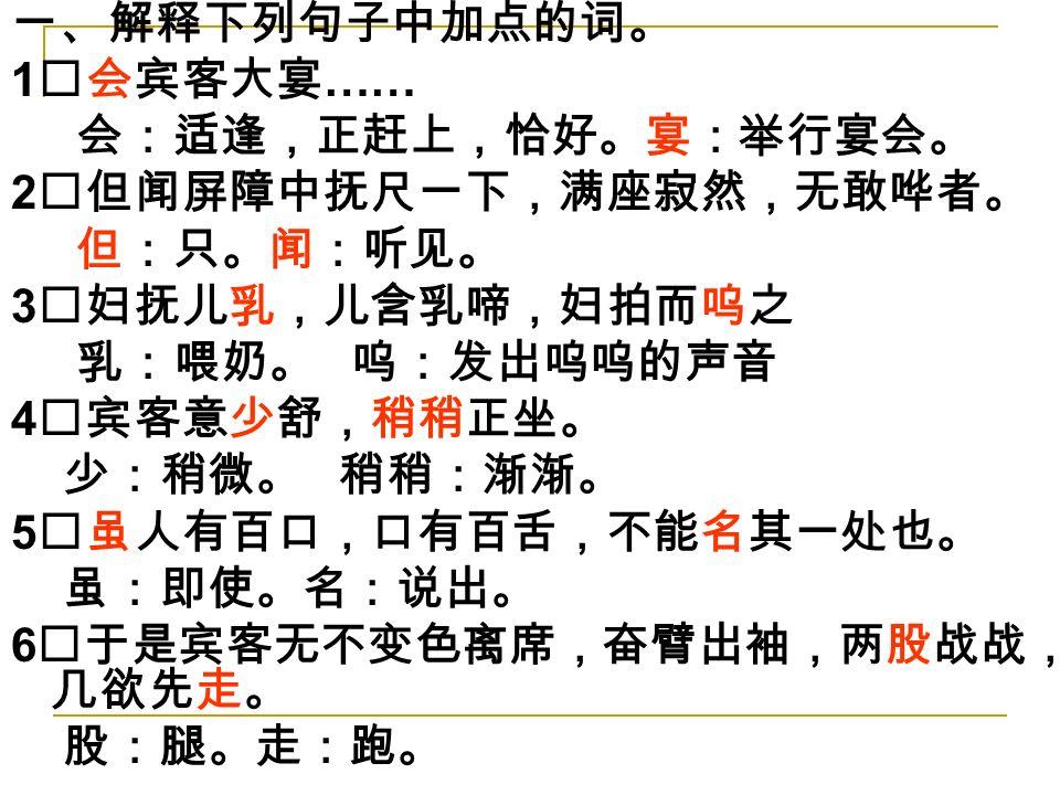 1 、表示突然发生:()、() 1 、表示突然发生:(忽)、(忽然) 2 、表示几件事同时发生:( 3 、表示两件事相继发生:( 2 、表示几件事同时发生:(一时 ) 3 、表示两件事相继发生:(既而 ) 4 、表示在特定的某个时间内发生:( 4 、表示在特定的某个时间内发生:(是时 ) 5 、表示过了很短时间就发生:()、( 5 、表示过了很短时间就发生:(俄而)、(少顷 ) 一( )人 一( )桌 一( )椅 一( )扇 一( )抚尺。 四、表示时间的词 五、加量词