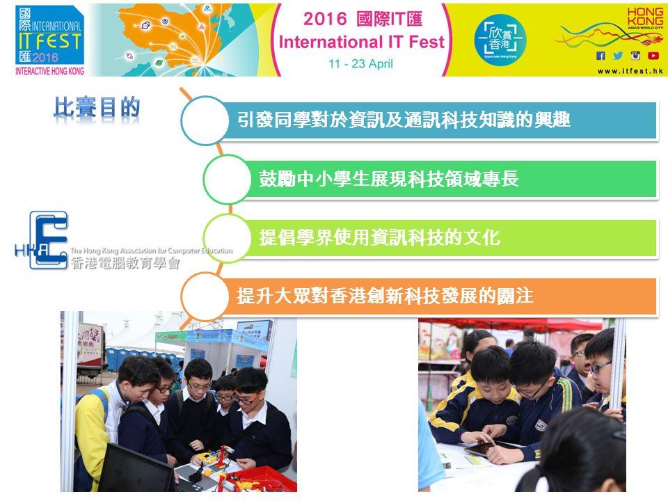 引發同學對於資訊及通訊科技知識的興趣 鼓勵中小學生展現科技領域專長 提倡學界使用資訊科技的文化 提升大眾對香港創新科技發展的關注