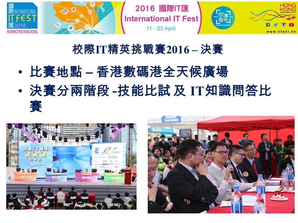 校際 IT 精英挑戰賽 2016 – 決賽 比賽地點 – 香港數碼港全天候廣場 決賽分兩階段 - 技能比試 及 IT 知識問答比 賽