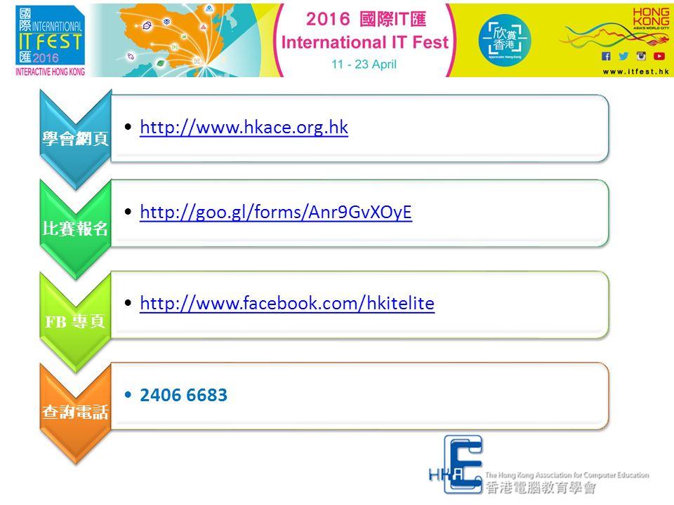 學會網頁 http://www.hkace.org.hk 比賽報名 http://goo.gl/forms/Anr9GvXOyE FB 專頁 http://www.facebook.com/hkitelite 查詢電話 2406 6683