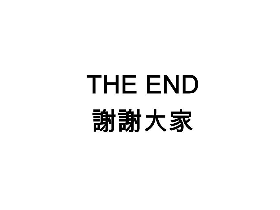 THE END 謝謝大家