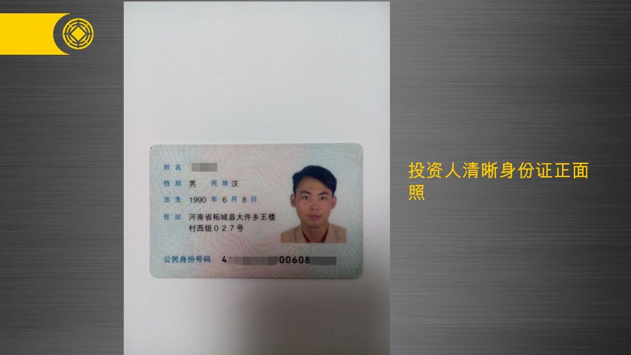 投资人清晰身份证正面 照