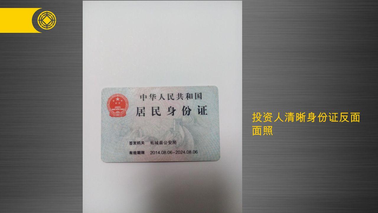 投资人清晰身份证反面 面照