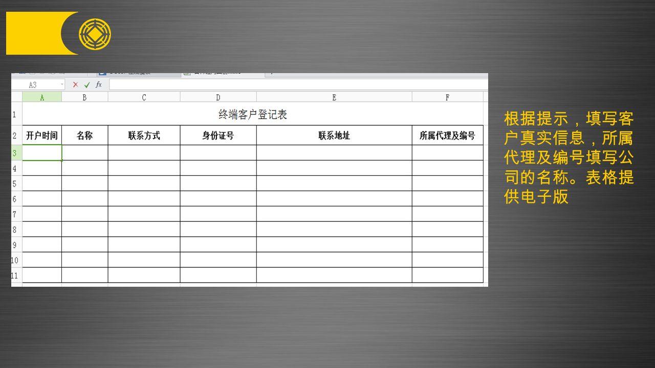 根据提示,填写客 户真实信息,所属 代理及编号填写公 司的名称。表格提 供电子版