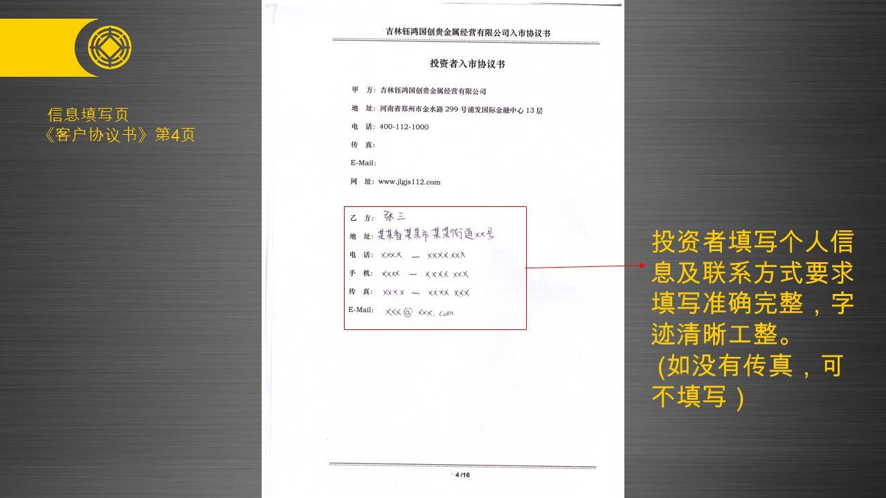 信息填写页 《客户协议书》第 4 页 投资者填写个人信 息及联系方式要求 填写准确完整,字 迹清晰工整。 ( 如没有传真,可 不填写)