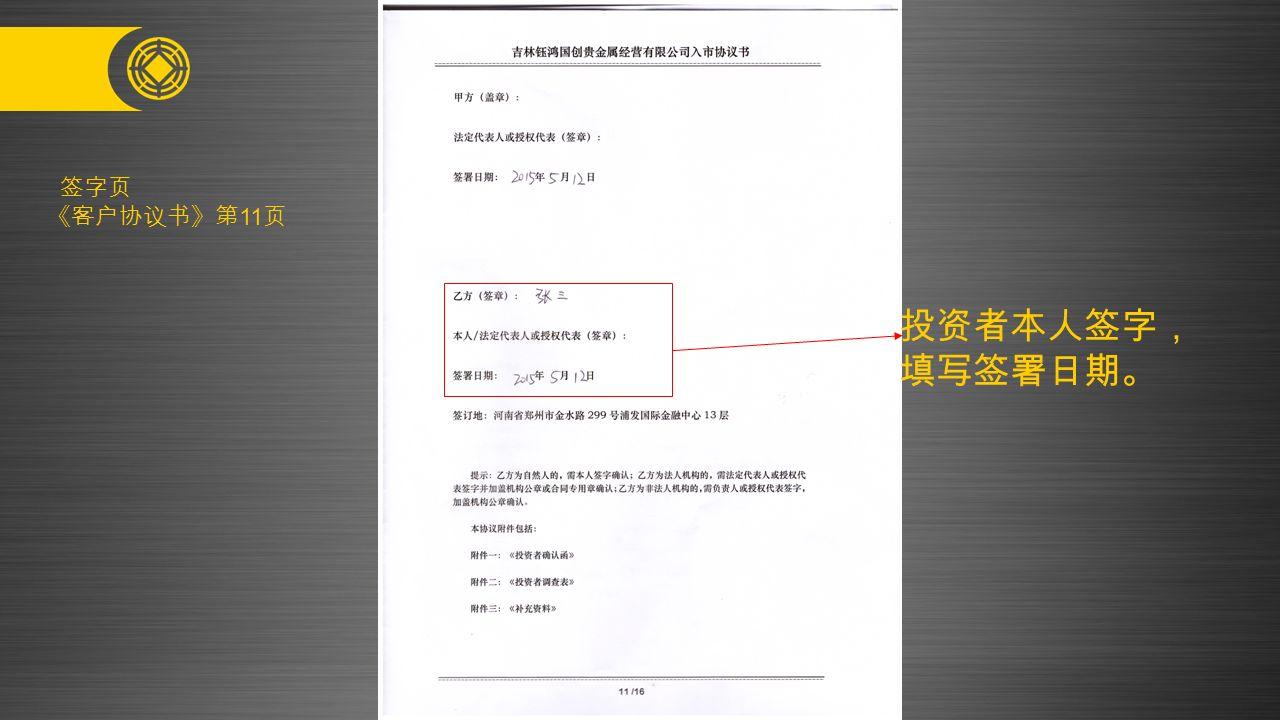 签字页 《客户协议书》第 11 页 投资者本人签字, 填写签署日期。