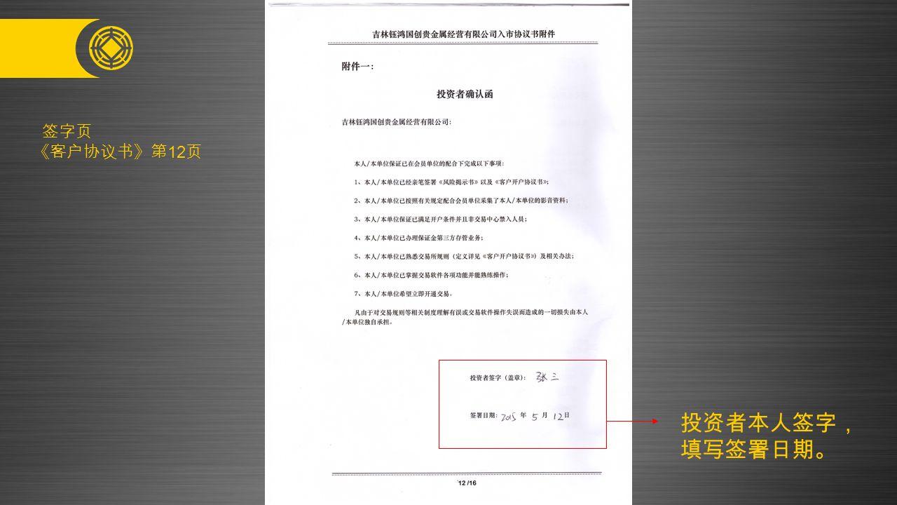 签字页 《客户协议书》第 12 页 投资者本人签字, 填写签署日期。