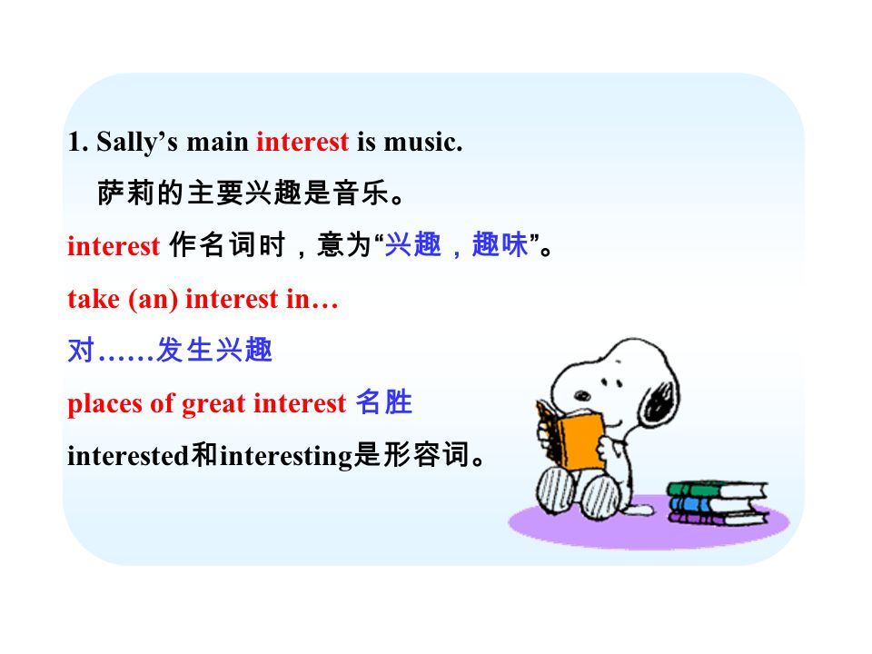 1. Sally's main interest is music.
