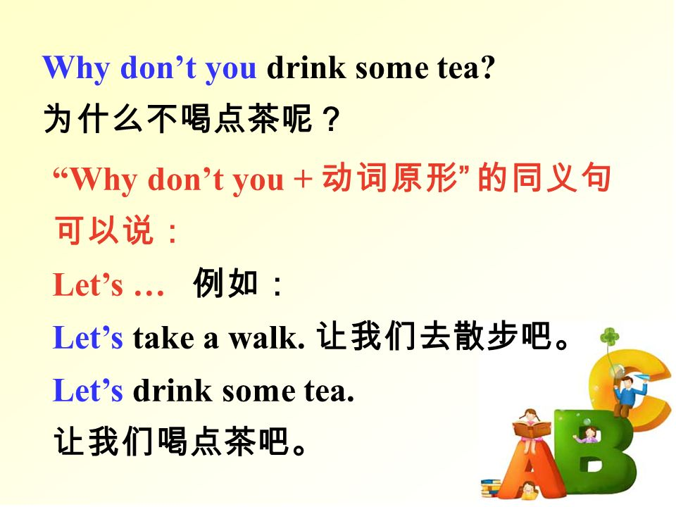 Why don't you drink some tea.