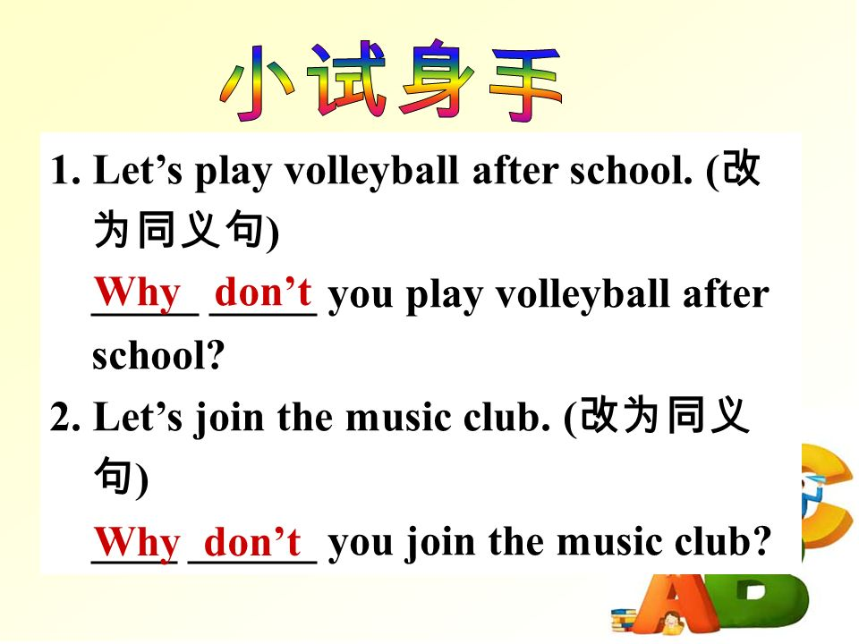 1. Let's play volleyball after school. ( 改 为同义句 ) _____ _____ you play volleyball after school.