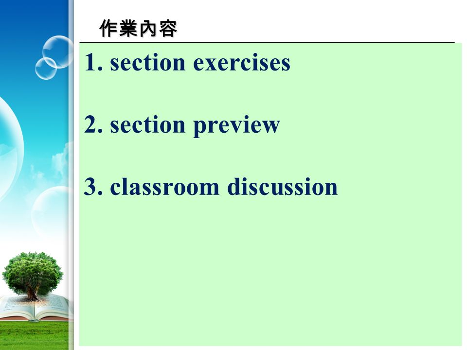 作業內容 1. section exercises 2. section preview 3. classroom discussion