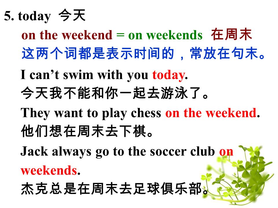I can't swim with you today. 今天我不能和你一起去游泳了。 They want to play chess on the weekend.
