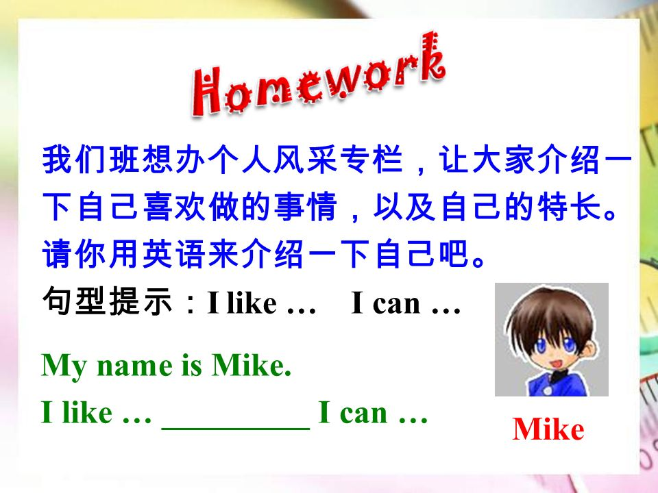 My name is Mike.