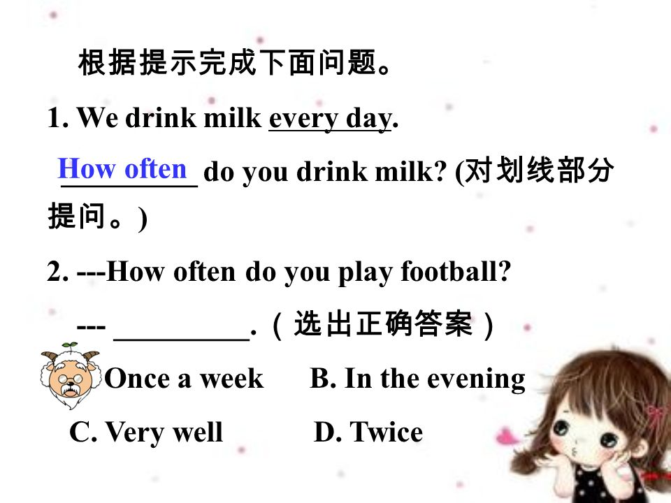 根据提示完成下面问题。 1. We drink milk every day. _________ do you drink milk.