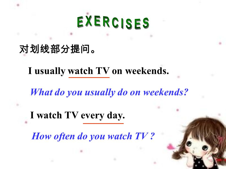 对划线部分提问。 I usually watch TV on weekends. What do you usually do on weekends.